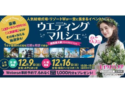 大阪・京都・兵庫で人気の結婚式場・リゾートウエディングが一堂に大集合!関西最大級のブライダルイベント「ウエディングマルシェ」開催決定