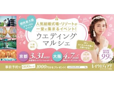 大阪・京都・兵庫・滋賀で人気の結婚式場・リゾートウエディングが一堂に大集合! 関西最大級のブライダルイベント「ウエディングマルシェ」開催決定