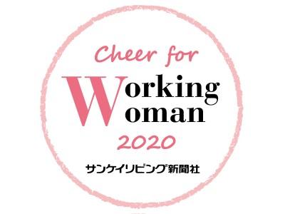 働く女性を応援する企業「Cheer for Working Woman」認定企業が決定!