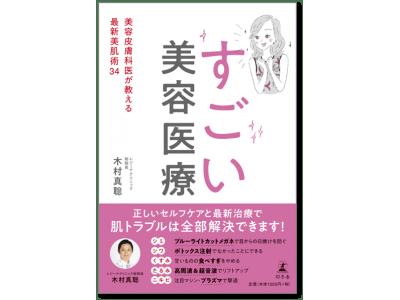 現役美容皮膚科医が教える、最新美肌術「すごい美容医療」が2020年7月22日(水)発売