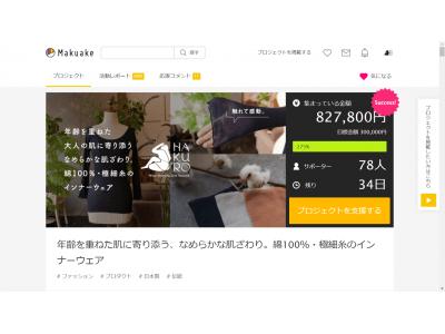 "Makuake開始1日で目標達成!大人の女性の肌に寄り添う国産""肌着""新ブランド「HAKURO」"