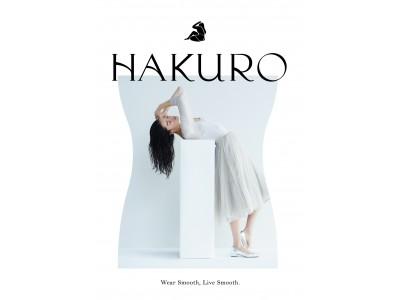 """基礎化粧品のように""""肌着""""を選ぶ  大人の肌に寄り添う「HAKURO」誕生"""