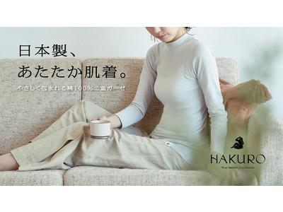 """基礎化粧品のような優しさがコンセプトの日本製肌着ブランド「HAKURO」冬の大人の肌に優しく寄り添う""""綿100%あたたか肌着""""の新タイプを発売"""