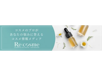 コスメ情報メディア「Re:cosme(アールイーコスメ)」が公式SNSにてXmasプレゼント企画を実施!