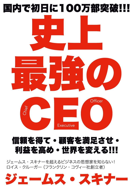 日本のビジネス書史上初の初版100万部発行!令和時代の新たなビジネスバイブル『7つの習慣』のジェーム... 画像