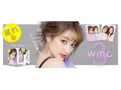 プリントシール機『winc3(ウィンク3)』9月6日発売