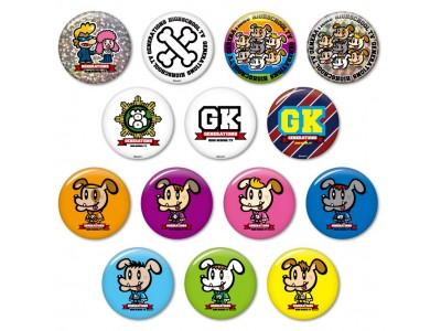 AbemaTVの人気番組「GENERATIONS高校TV」のオリジナルキャラクターが初のプライズ化 「ジェネ犬」プライズ限定商品が10月5日から6か月連続で毎月登場!