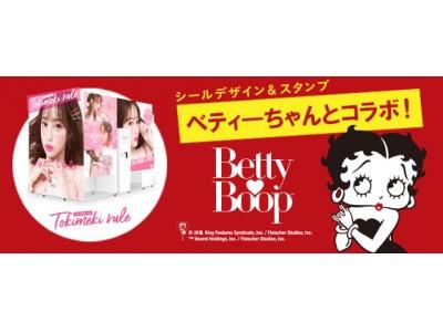 アメリカ生まれの人気キャラクター「Betty Boop(TM)(ベティー ブープ(TM))」と最新プリントシール機『トキメキルール』が期間限定コラボ!