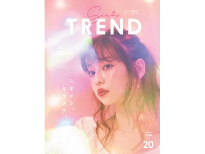 プリントシール機シェアNo.1*のフリューが発行する、女性のためのフリーマガジン雑誌「GIRLS'TREND(ガールズトレンド) vol.20」9月28日配布開始