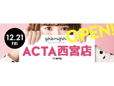 """業界シェアNo.1のフリューが運営する""""おんなのこがかわいくなれる場所""""がコンセプトのプリントシール機専門店『girls mignon(ガールズミニョン)』ACTA西宮店、12月21日オープン!"""