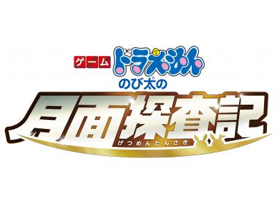 『ゲーム ドラえもん のび太の月面探査記』Nintendo Switch(TM)向けに2019年2月28日(木)発売決定