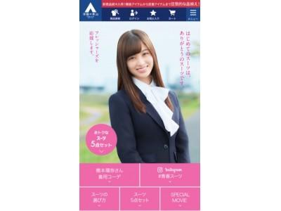 橋本環奈さんが登場する「洋服の青山」特設サイトが、本日1月24日オープン