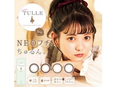 若年女性から今注目の佐藤ノアさんをイメージモデルに起用!フリューのオリジナルカラーコンタクト『em TULLE(エンチュール)』新ビジュアルを公開