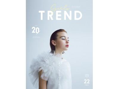 プリントシール機シェアNo.1*のフリューが発行する、女性のためのフリーマガジン雑誌「GIRLS'TREND(ガールズトレンド) vol.22」5月31日配布開始