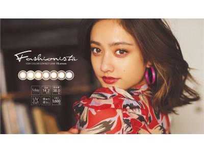 オリジナルカラーコンタクト『Fashionista』本日7月30日より先行販売開始
