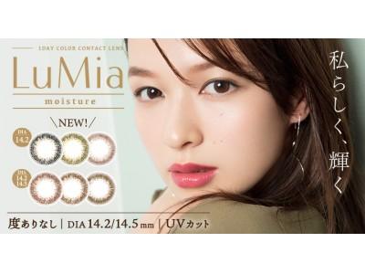 オリジナルカラーコンタクト『LuMia(ルミア)モイスチャー』本日11月6日より予約販売開始