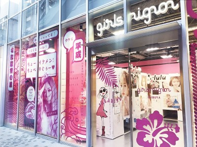 『girls mignon(ガールズミニョン)』渋谷店、本日3月17日オープン!