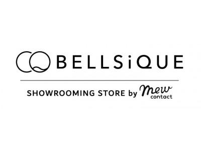 『BELLSiQUEショールーミングストア by Mew contact』「WTW OMOTESANDO」内に明日8月1日より期間限定でオープン!