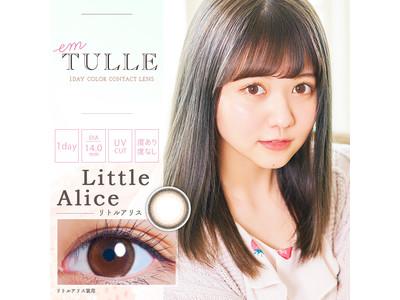 『em TULLE(エンチュール)』DIA14.0mmシリーズを本日10月12日より発売