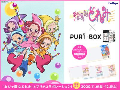 映画公開直前!プリ機『PURi BOX(プリボックス)』×「おジャ魔女どれみ」期間限定コラボレーションが明日11月6日(金)よりスタート