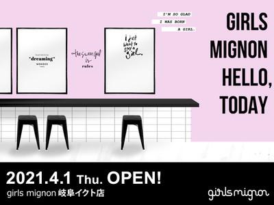 『girls mignon(ガールズミニョン)』岐阜イクト店、4月1日オープン