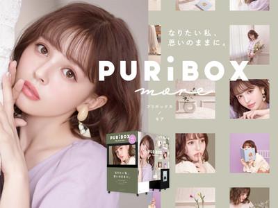 プリントシール機『PURi BOX more(プリボックス モア)』5月20日発売