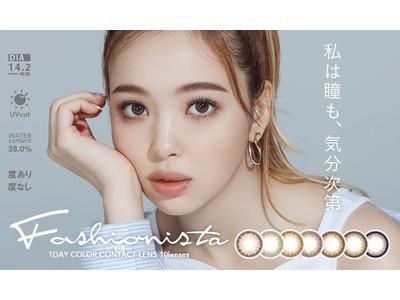 藤田ニコルさんがカラコンの新イメージモデルに就任!フリューのオリジナルカラーコンタクト『Fashionista(ファッショニスタ)』新ビジュアルを本日より公開