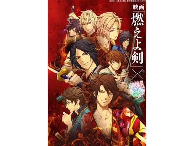 映画『燃えよ剣』×『恋愛幕末カレシ』コラボキャンペーン第2弾が本日10月16日スタート!