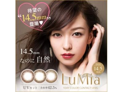 """""""瞳を美しく魅せる""""フリューのオリジナルカラーコンタクトに新サイズが登場!『LuMia(ルミア)』DIA14.5mmシリーズを本日6月29日より発売"""