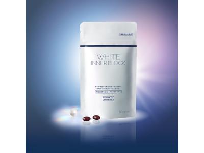 飲んで内側からケアする紫外線ケアサプリメント 「ホワイト インナーブロック」(機能性表示食品)新発売
