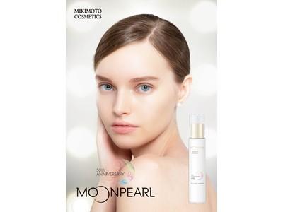 50周年記念「ムーンパール」 シリーズのハリ対策美容液のグランドサイズを限定発売