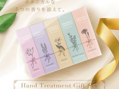 みずみずしく潤う手肌にボタニカルな5つの香りを添えて <ミキモト コスメティックス ハンドトリートメント ギフトセット > 新発売