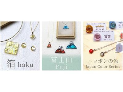 日本らしさを取り入れた福村硝子の新シリーズ「和」の発売を開始しました。 リフレクトアート株式会社