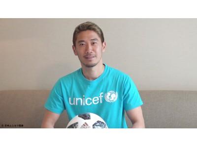 香川真司選手、ユニセフ『フレンドネーション』に参加~残り7試合、全勝を目指します!【プレスリリース】