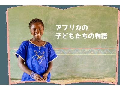 ユニセフ『アフリカの子どもたちの物語』展開催中~アフリカをテーマにした本と絵本100冊以上を紹介【イベントのご案内】