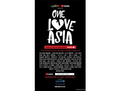 新型コロナウイルス:子どもたちへの支援にアジアのスターが集結 「ONE LOVE ASIA」コンサート【オンライン・イベントのご案内】