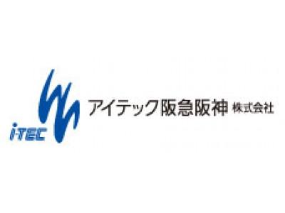アイテック阪急阪神、「第50回 日本薬剤師会学術大会」に、電子薬歴一体型保険薬局システム「Pharm-i+Plus」・電子薬歴システム「Hi-story」を出展