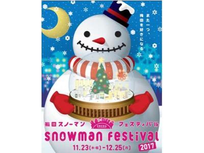 今年で8回目 梅田の冬の風物詩 「梅田スノーマンフェスティバル2017」 開催決定!