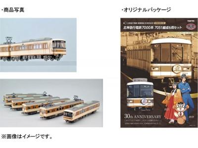 営業開始30周年記念 オリジナル鉄道コレクションを発売するとともにラッピングコンテストを実施します。