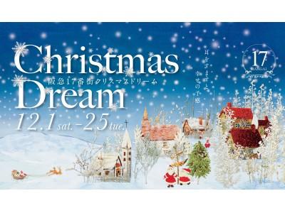 阪急17番街ではクリスマスフェア「クリスマスドリーム」を開催!その場でギフト券が当たる抽選会を実施いたします。もれなく阪急17番街のギフト券(500円分)をプレゼントいたします。