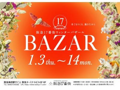 わくわくお得な12日間♪阪急梅田駅直結の阪急17番街では、ウィンターバザールを開催!
