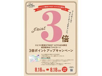 ★エビスタ西宮STREET KITCHEN限定★ 3日間限定の「阪急阪神おでかけカード3倍ポイントアップキャンペーン」を実施! いつもより3倍おトク!フードホールでポイントゲットのチャンス!
