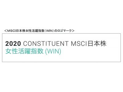 「MSCI日本株女性活躍指数(WIN)」の構成銘柄に選定されました