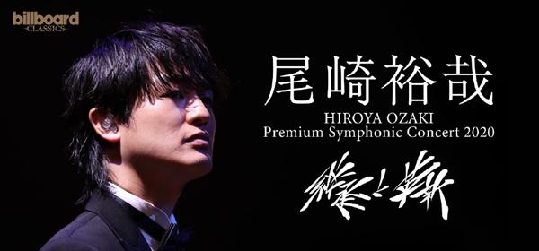 8/15(土) 尾崎裕哉、「継承と革新」をテーマに 新しい形式でのオーケストラ公演を実施、ライブ同時配信も。