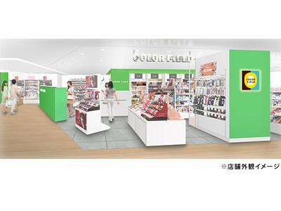 ~高槻エリアにカラーフィールドの新店舗~ 「カラーフィールド エミル高槻店」 2020年11月20日(金)オープン