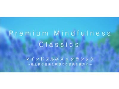 マインドフルネス×クラシック、最上質な音楽と瞑想のご褒美を貴方に。