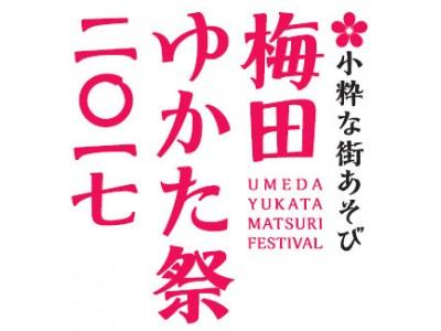 第6回 梅田の夏の風物詩 「~小粋な街あそび~ 梅田ゆかた祭2017」開催決定