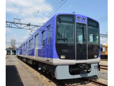 5500系車両を大幅リニューアル!5月2日(火)から営業運転開始 ~バリアフリー対応の拡充に加え、列車運行情報の車内配信を開始~