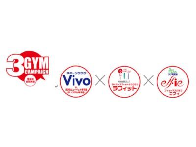 ~甲子園地区を代表する3つのフィットネスクラブ初の合同企画~ 9月25日(月)から、「3GYMキャンペーン」を展開し、3施設での相互利用をスタートします!