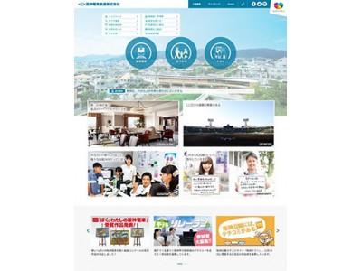 阪神電気鉄道ウェブサイトを3年振りにリニューアル ~スマートフォンやワイド画面のパソコンでより見やすく快適に~